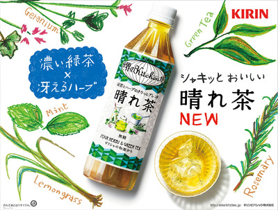 晴れ茶 (1)