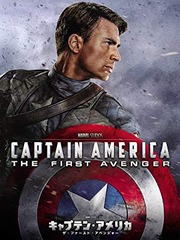 キャプチャ�キャプテンアメリカ