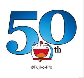 ドラえもん50周年記念UT2