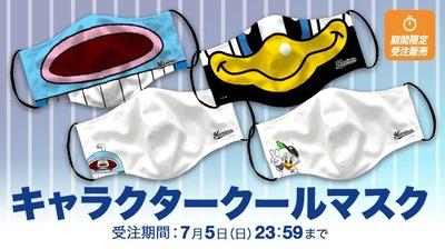 阪神タイガースマスク販売
