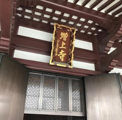 01増上寺