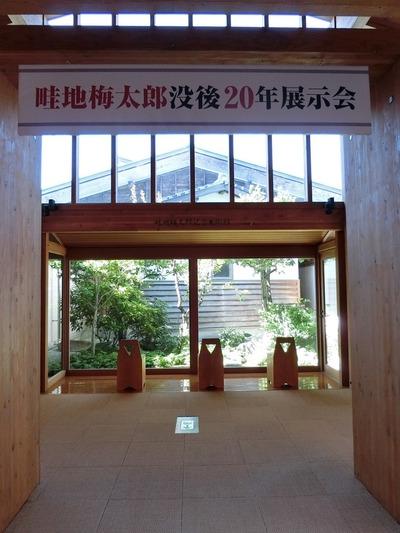 館内 梅太郎の庭