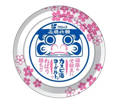 【CP画像】カスピ海ヨーグルト_ねばり勝ちダルマパッケージデザイン