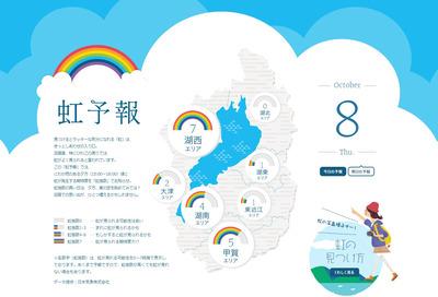 虹予報図image
