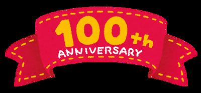 anniversary100