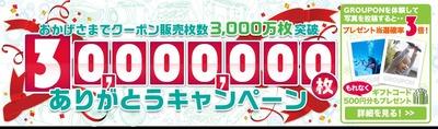 GROUPON3,000万枚キャンペーン