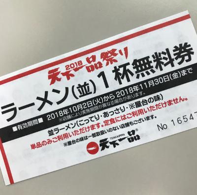 03無料券