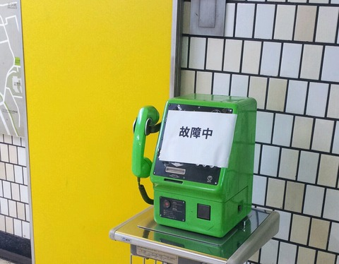 telephone_green