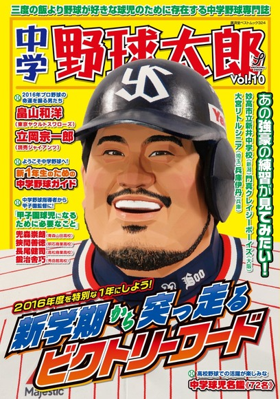 chugaku10-721x1024