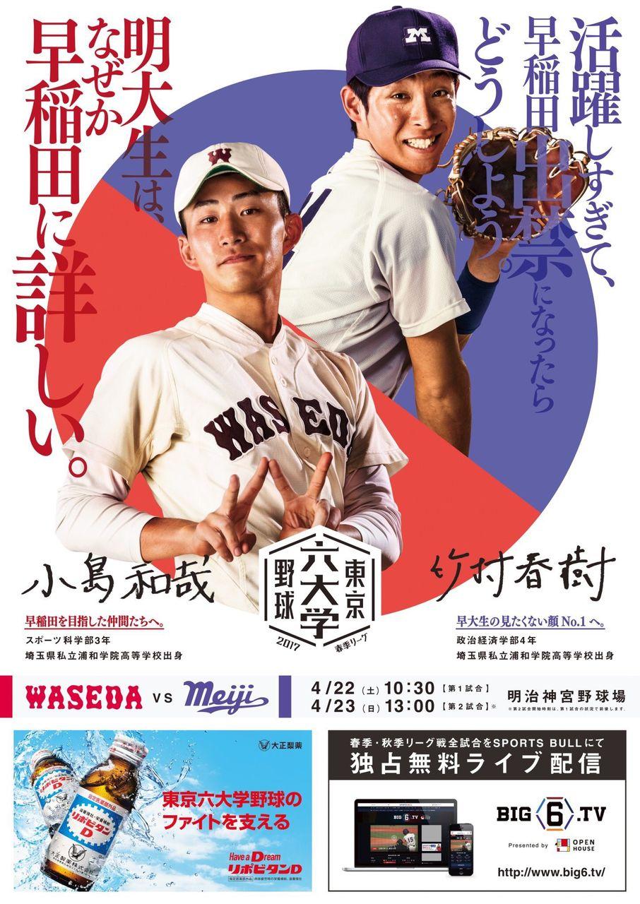 『早稲田学報』とあの早慶戦ポスターのコラボレー …