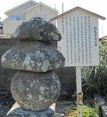 飯尾常房墓