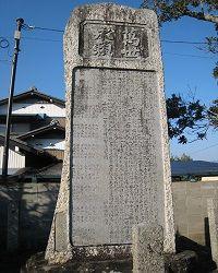 川俣用水石碑