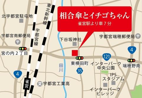 相合傘とイチゴちゃん_map