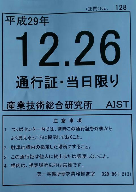 IMG_20171226_121056