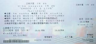 """U-ka saegusa IN db """"CHOCO II と LIVE"""""""