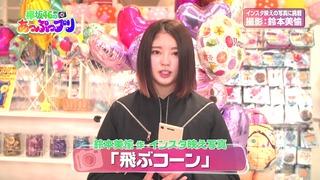 欅坂46 鈴本美愉「欅坂46のあっぷっプリ」#10
