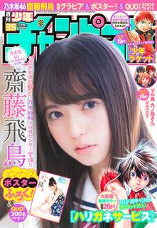 乃木坂46 齋藤飛鳥 週刊少年チャンピオン 2016 No.35
