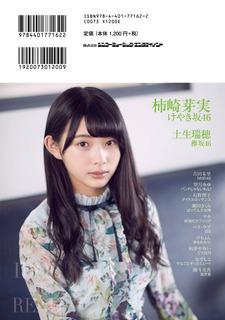 けやき坂46 柿崎芽実 IDOL AND READ #013