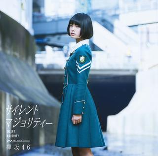 欅坂46「サイレントマジョリティー」Type-A