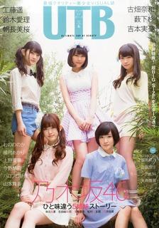 乃木坂46 UTB vol.220