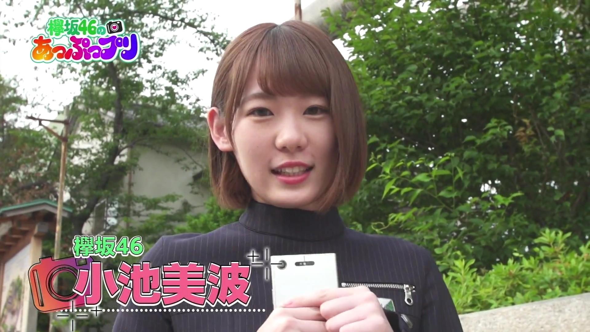 欅坂46 小池美波「欅坂46のあっぷっプリ」19  fumi Diary 2号店