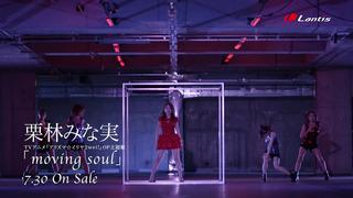 栗林みな実「moving soul」PV