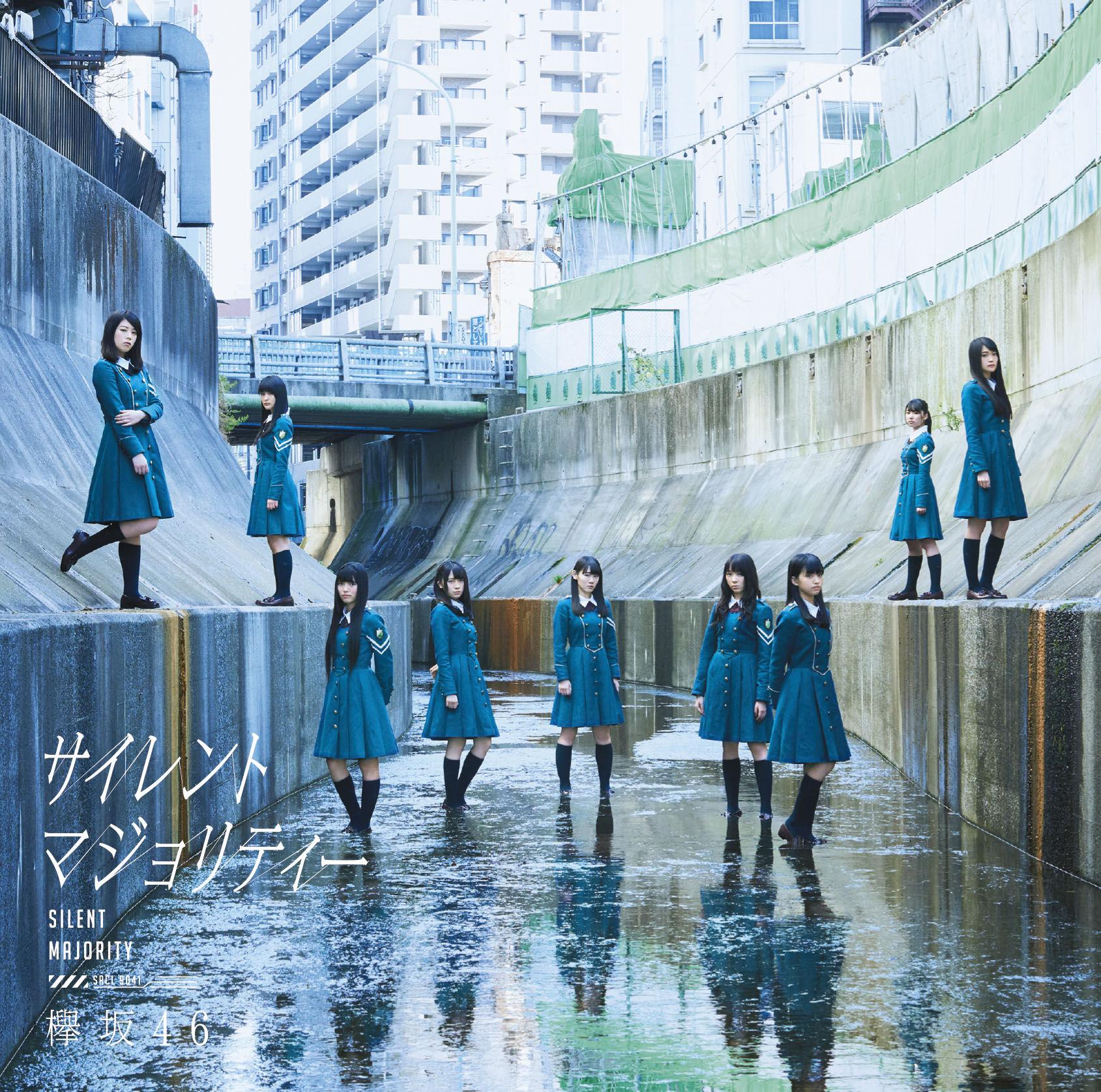 欅坂46 サイレ.