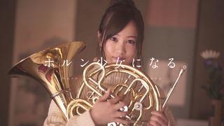 乃木坂46 星野みなみ「ホルン少女になる。」個人PV