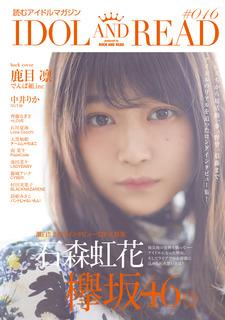 欅坂46 石森虹花 IDOL AND READ #016