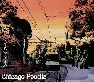 Chicago Poodle「さよならベイベー」ジャケ写