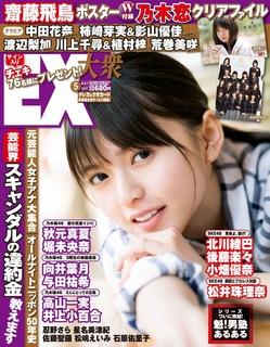 乃木坂46 齋藤飛鳥 EX大衆 2017年5月号