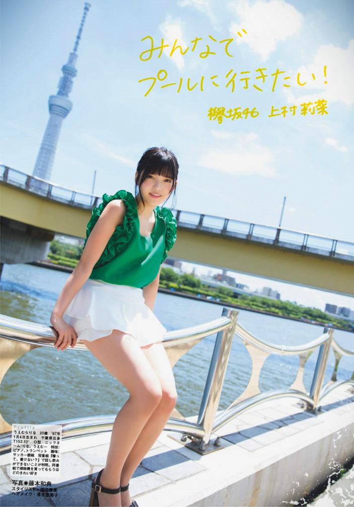 上村莉菜さんの水着