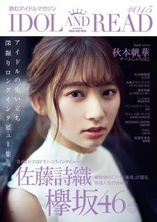 欅坂46 佐藤詩識 IDOL AND READ #015