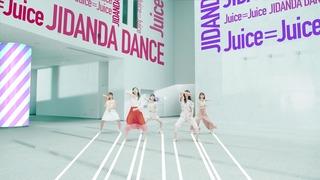 Juice=Juice「地団駄ダンス」PV