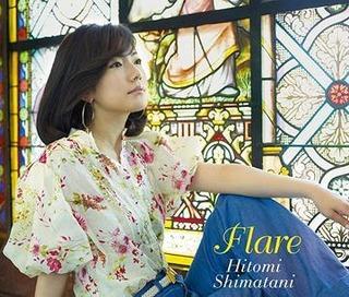 島谷ひとみ「Flare」CD+DVD