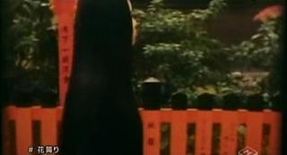滴草由実「花篝り」PV