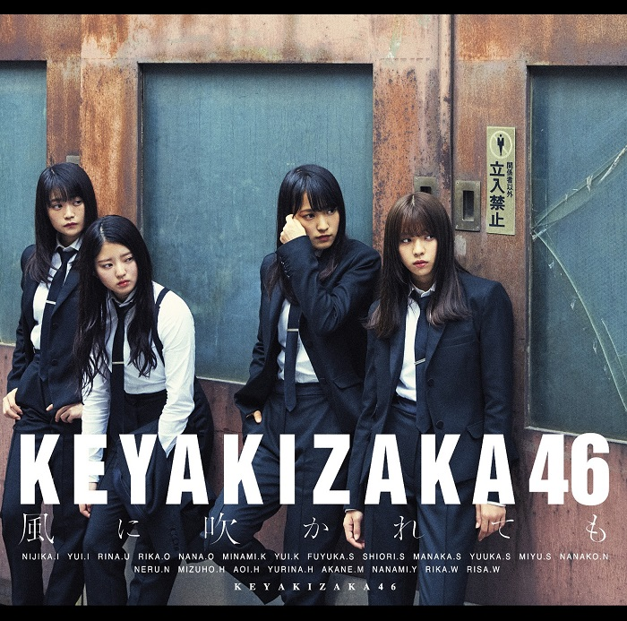 欅坂46「風に吹かれても」Type,B
