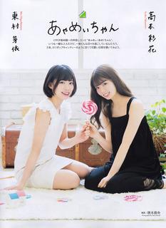 けやき坂46 高本彩花、東村芽依 ENTAME 2018年5月号