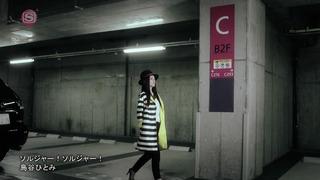 島谷ひとみ「ソルジャー!ソルジャー!」PV