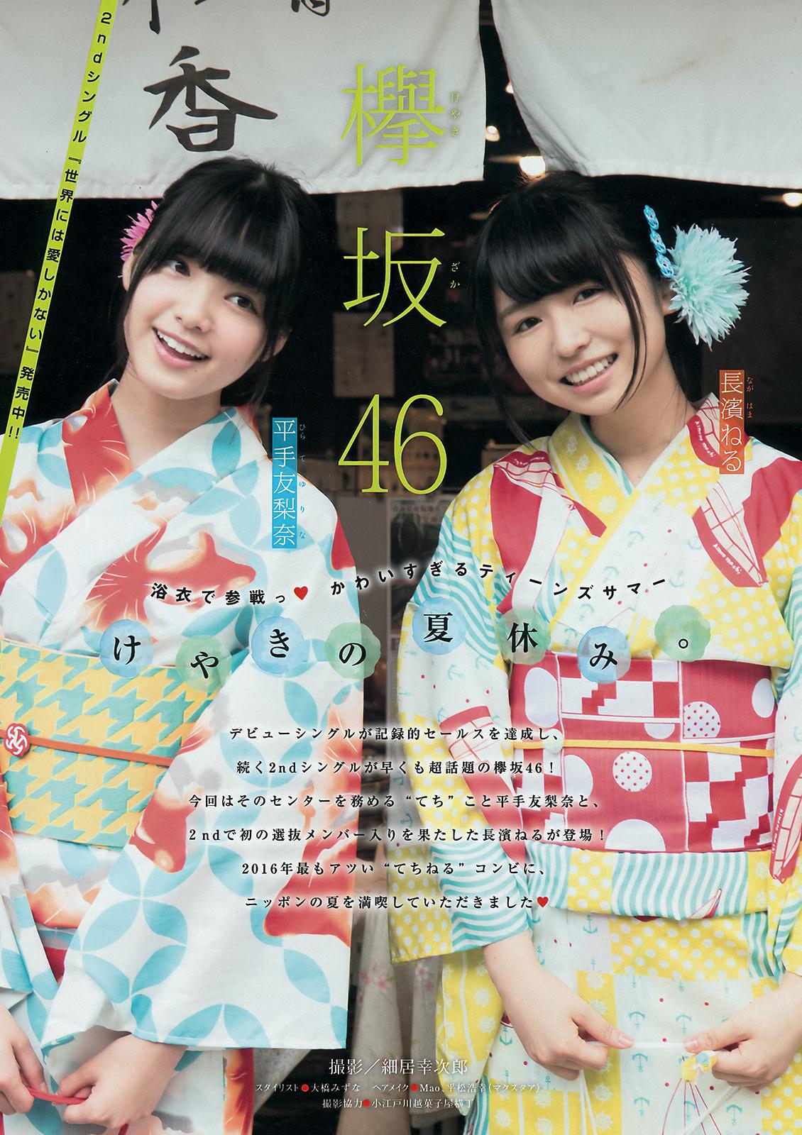 欅坂46 平手友梨奈 長濱ねる 週刊ヤングマガジン 16 No 38 写真撮影場所 Fumi Diary 2号店