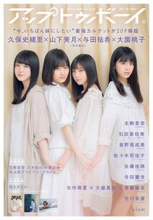 乃木坂46 UTB 2018年6月号