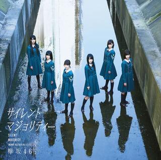 欅坂46「サイレントマジョリティー」Type-C
