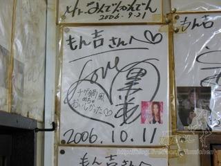 愛内里菜 サイン