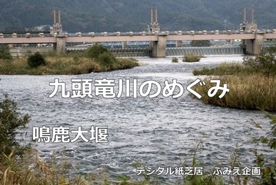 s4九頭竜川のめぐみ