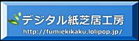デジタル紙芝居工房のホームページ