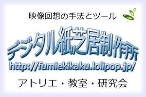 デジタル紙芝居制作所ホームページロゴhplinklogo300x200