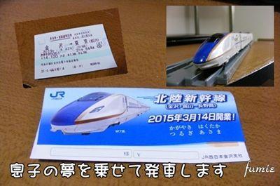 s新幹線切符a4s