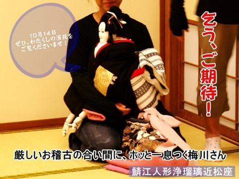 s5鯖江人形浄瑠璃近松座 梅川