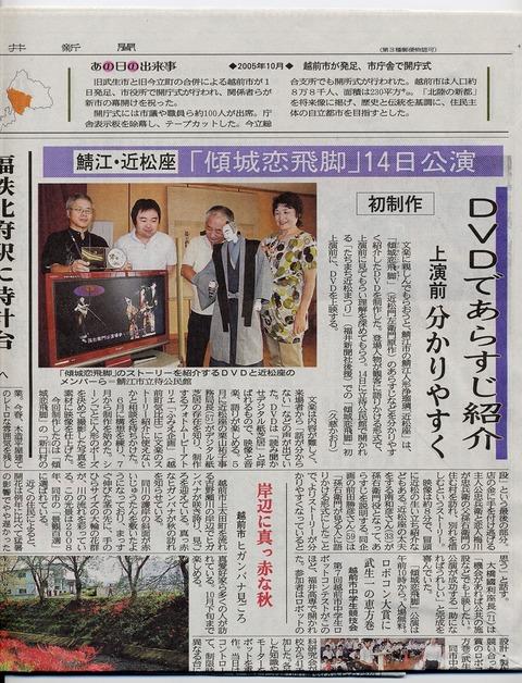 ふくい新聞近松座DVD記事s800
