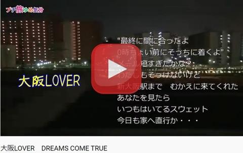 s6-大阪LOVER